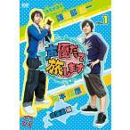 DVD)声優だって旅します VOL.1 諏訪部順一・岡本信彦/北海道編〈2枚組〉 (DSZD-8151)