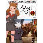 DVD)夕やけだん団 一段 (VTBF-170)