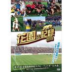 DVD)花園の記録 2015年度〜第95回 全国高等学校ラグビーフットボール大会〜〈4枚組〉 (TCED-2990)