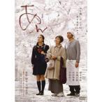 DVD)あん スタンダード・エディション('15映画「あん」製作委員会) (PCBP-53461)