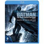 Blu-ray)バットマン:ダークナイト リターンズ Part1 (1000592172)