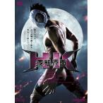DVD)HK/変態仮面('13東映ビデオ/ショウゲート/日本出版販売/レスパスビジョン) (DUTD-3667)
