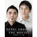 DVD)DENKI GROOVE THE MOVIE?〜石野卓球とピエール瀧〜('15ソニー・ミュージッ (KSBL-6211)