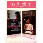 DVD)石川優子/ストリート・マジック&クリップス/ファイナルコンサート 愛を眠らせないで〈2枚組〉 (UPBY-5045)