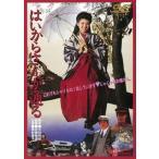 DVD)はいからさんが通る('87東映) (DUTD-2248)