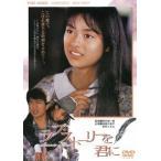 DVD)ラブ・ストーリーを君に('88東映/オスカープロモーション) (DUTD-2418)