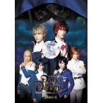 DVD)ミュージカル Dance with Devils〈初回生産限定・2枚組〉(初回出荷限定) (EYBA-10931)