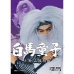 DVD)白馬童子 DVD-BOX デジタルリマスター版〈3枚組〉 (DSZS-10010)