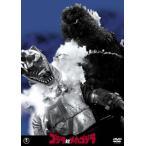 DVD)ゴジラ対メカゴジラ('74東宝映像) (TDV-26155D)