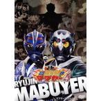 DVD)琉神マブヤー4(ユーチ)〈2枚組〉 (TEBI-35389)