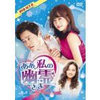 DVD)ああ,私の幽霊さま DVD-SET2〈4枚組〉 (GNBF-3412)