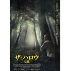 DVD)ザ・ハロウ 侵蝕('15英) (PCBE-54665)