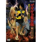 DVD)ゲゲゲの鬼太郎 妖怪奇伝・魔笛 エロイム エッサイム (DUTD-2730)