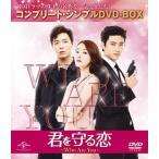 DVD)君を守る恋〜Who Are You〜 コンプリート・シンプルDVD-BOX〈期間限定生産・9枚組〉(期間 (GNBF-5128)