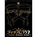 DVD)ライチ☆光クラブ コレクターズ・エディション('15「ライチ☆光クラブ」製作委員会)〈2枚組〉 (PCBP-53509)