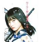 Blu-ray)セーラー服と機関銃-卒業-(スタンダード版)('16「セーラー服と機関銃-卒業-」製作委員会)〈 (BJL-80798)