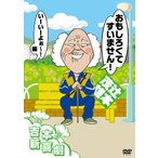 DVD)吉本新喜劇DVD おもしろくてすいません!いーいーよぉ〜編(辻本座長) (YRBN-91067)