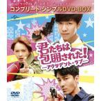 DVD)君たちは包囲された!-アクシデント・ラブ- コンプリート・シンプルDVD-BOX〈期間限定生産・11枚組 (GNBF-5142)