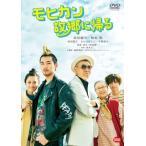 DVD)モヒカン故郷に帰る('16関西テレビ放送/バンダイビジュアル/ポニーキャニオン/アスミック・エース/東京 (BCBJ-4797)