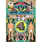 DVD)水曜日のダウンタウン(4) (YRBN-91084)