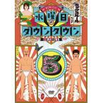 DVD)水曜日のダウンタウン(5) (YRBN-91085)