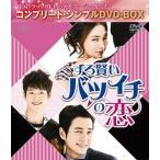 DVD)ずる賢いバツイチの恋 コンプリート・シンプルDVD-BOX〈期間限定生産・9枚組〉(期間限定出荷 (GNBF-5145)
