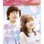 DVD)私の人生の春の日 コンプリート・シンプルDVD-BOX〈期間限定生産・9枚組〉(期間限定出荷) (GNBF-5146)