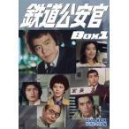 DVD)鉄道公安官 DVD-BOX1 デジタルリマスター版〈5枚組〉 (DSZS-10024)