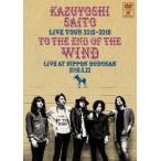 DVD)斉藤和義/KAZUYOSHI SAITO LIVE TOUR 2015-2016 風の果てまで  (VIZL-1250)
