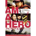 DVD)アイアムアヒーロー('16映画「アイアムアヒーロー」製作委員会) (EYBF-11181)