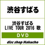 DVD)渋谷すばる/渋谷すばる LIVE TOUR 2016 歌〈3枚組〉 (JABA-5237)