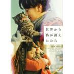 DVD)世界から猫が消えたなら(通常版)('16映画「世界から猫が消えたなら」製作委員会) (SDV-26308D)