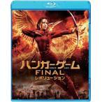 Blu-ray)ハンガー・ゲーム FINAL:レボリューション('15米) (BLQ-80770)