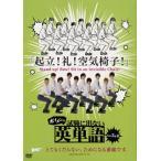 DVD)ボイメンの試験に出ない英単語 vol.3&4〈2枚組〉 (UIBV-10033)