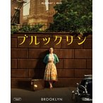 Blu-ray)ブルックリン ブルーレイ&DVD('15アイルランド/英/カナダ)〈初回生産限定・2枚組〉(初回 (FXXF-65184)