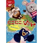NHK DVD にこにこ ぷん コレクション  特製トートバッグ付