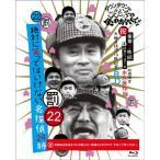 Blu-ray)ダウンタウンのガキの使いやあらへんで!! □大晦日放送10回記念Blu-ray 永久保存版(22 (YRXN-90110)