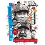 DVD)ダウンタウンのガキの使いやあらへんで!! □大晦日放送10回記念DVD 永久保存版(22)□絶対 (YRBN-91095)