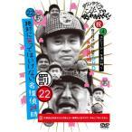 DVD)ダウンタウンのガキの使いやあらへんで!! □大晦日放送10回記念DVD 永久保存版(22)□絶対 (YRBN-91098)
