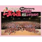 DVD)ケツメイシ/15th Anniversary「一五の夜」〜今夜だけ練乳ぶっかけますか?〜〈2枚組 (AVBD-92400)