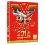 DVD)CARP2016熱き闘いの記録 V7記念特別版〜耐えて涙の優勝麗し〜〈2枚組〉 (RCCDVD-30)