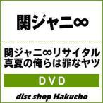 DVD)(初回仕様)関ジャニ∞/関ジャニ∞リサイタル 真夏の俺らは罪なヤツ〈3枚組〉 (JABA-5240)
