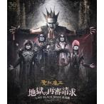 Blu-ray)聖飢魔II/地獄の再審請求-LIVE BLACK MASS 武道館-〈2枚組〉 (BVXL-59)