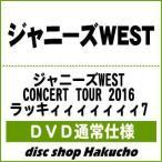 DVD)ジャニーズWEST/ジャニーズWEST CONCERT TOUR 2016 ラッキィィィィィィィ7〈2枚 (JEBN-230)