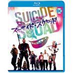Blu-ray)スーサイド・スクワッド ブルーレイ&DVDセット('16米)〈初回仕様・2枚組〉(初回出荷限定) (1000635207)