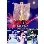 DVD)水森かおり/メモリアルコンサート〜歌謡紀行〜2016.9.25〈2枚組〉 (TKBA-1250)