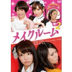 DVD)メイクルーム2('16ストレイドッグプロモーション) (TCED-3352)