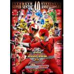 DVD)劇場版 動物戦隊ジュウオウジャーvsニンニンジャー 未来からのメッセージfromスーパー戦隊 コ (DSTD-3971)