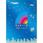 Blu-ray)アメトーーク ブルーーレイ(38) (YRXN-90114)