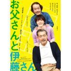 Yahoo!ディスクショップ白鳥 Yahoo!店DVD)お父さんと伊藤さん('16ファントム・フィルム) (TCED-3389)